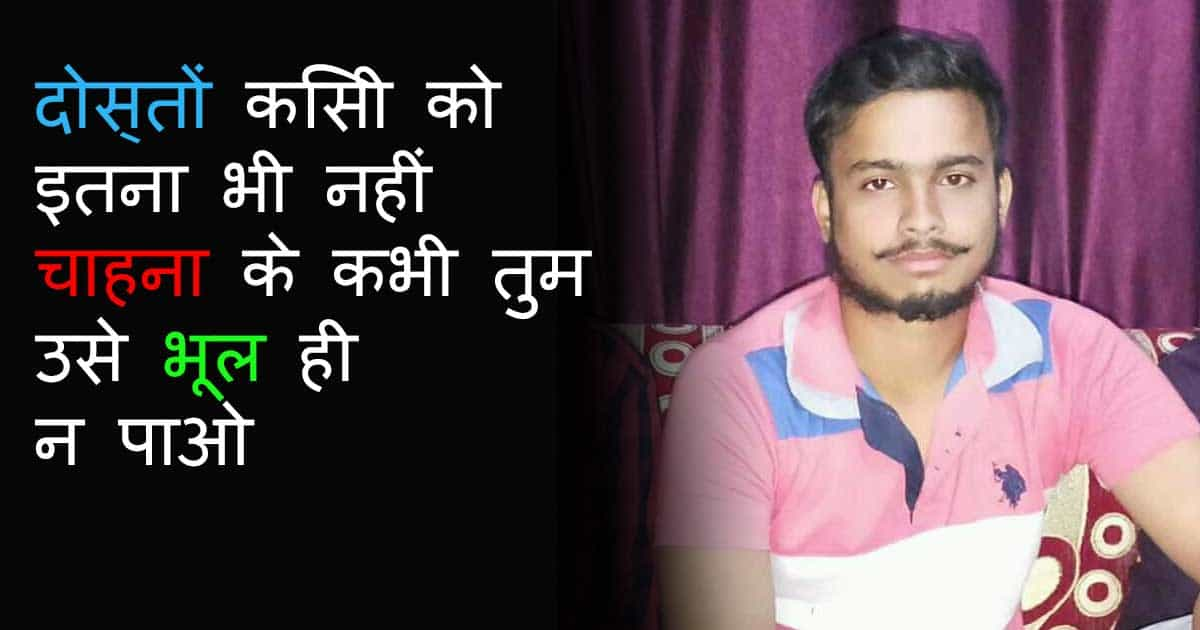 Sad Love Status In Hindi image