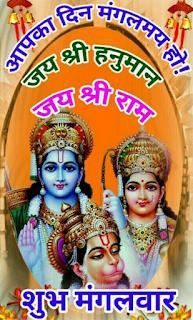 shubh-mangalwar-good-morning-with-god-hanuman-photo-download-in-hd