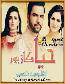 Haya Ka Zeewar Novel By Syeda Tehseen Pdf Free Download
