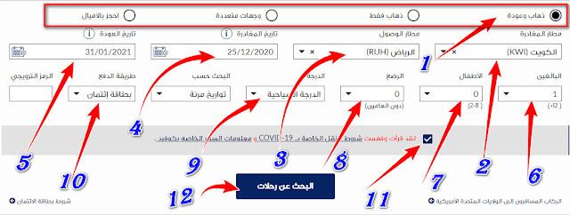 حجز المقاعد على الخطوط الجوية الكويتية