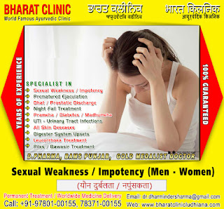 Women Sex Problem Treatment Doctors Treatment Clinic in India Punjab Ludhiana +91-9780100155, +91-7837100155 http://www.bharatclinicludhiana.com