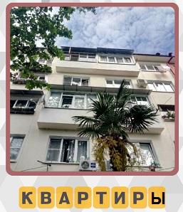 600 слов в доме снизу на верх показаны квартиры в которых живут люди 14 уровень
