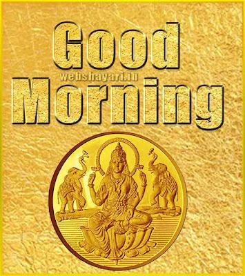 golden good morning image डाउनलोड करना