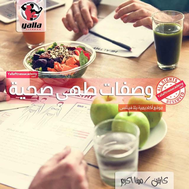 وصفات طهى صحية