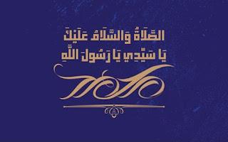 صور المولد النبوي 1443 الصلاه والسلام عليك ياسيدي يارسول الله