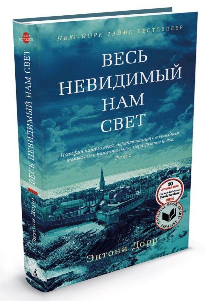 10 Книг На Любой Вкус, Которые Читаются На Одном Дыхании