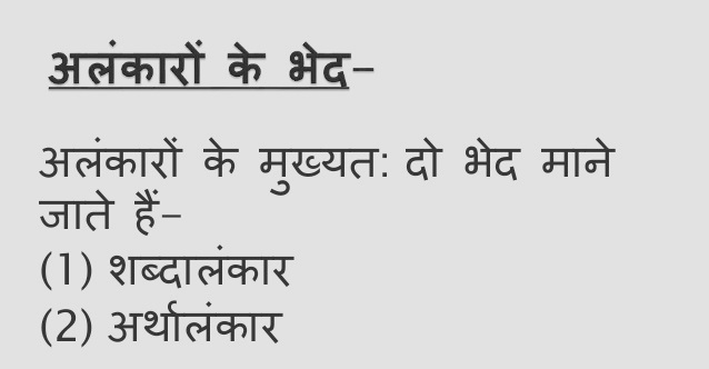अलंकार - Alankar In Hindi, Grammar