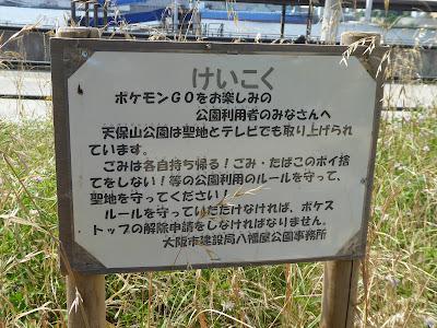 天保山公園 ポケモンGOをお楽しみの公園利用者のみなさんへ