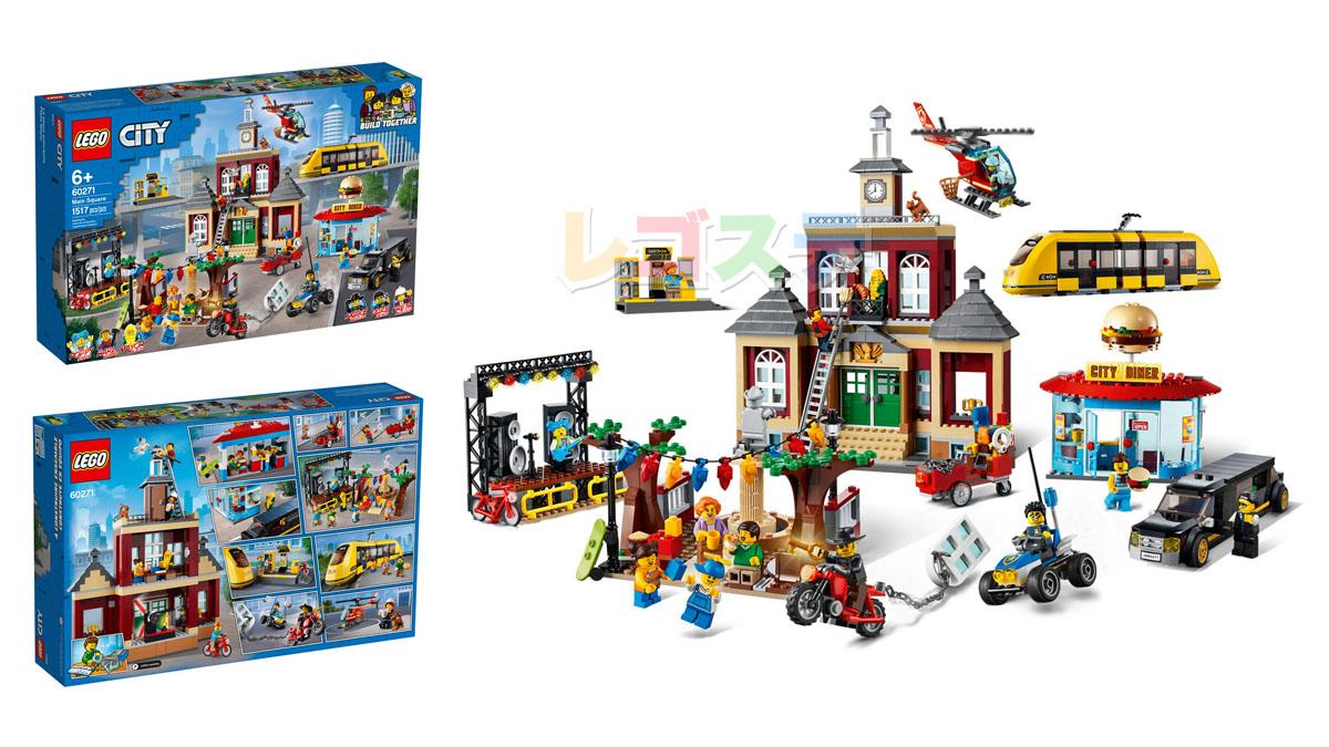 60271 レゴシティの広場:レゴ #LEGO シティ