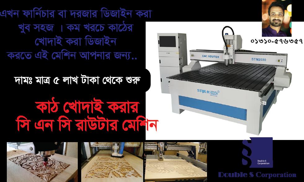 mini cnc machine price in bangladesh