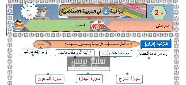 نموذج مراقبة مستمرة للمرحلة الثانية التربية الإسلامية المستوى الثاني وفق ٱخر المستجدات و بحلة مهنية و احترافية