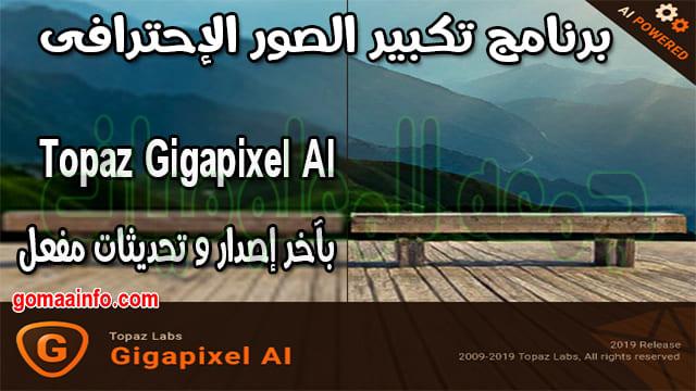 تحميل برنامج تكبير الصور الإحترافى | Topaz Gigapixel AI 4.7.0