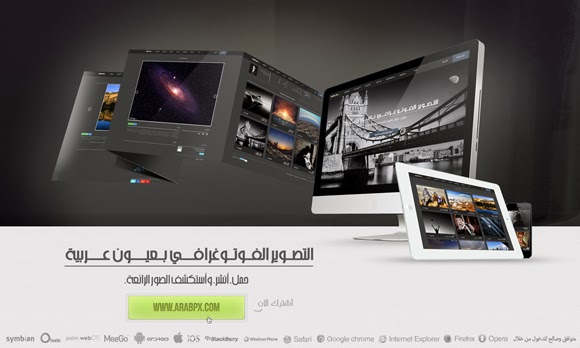 موقع عرب بكس للتصوير الفوتوغرافي