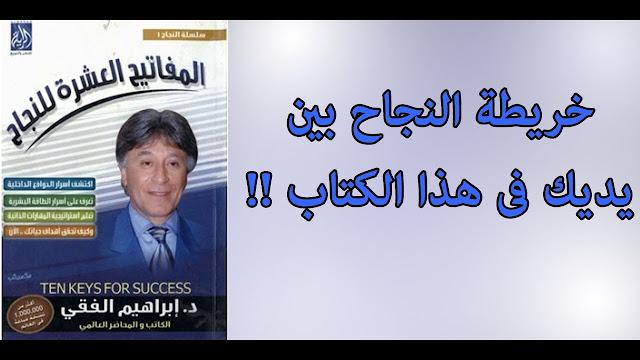 المفاتيح العشرة للنجاح للكاتب الدكتور ابراهيم الفقي كتب روايات تحميل pdf الأدب العالمي