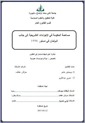 مذكرة ماستر : مساهمة الحكومة في الإجراءات التشريعية إلى جانب البرلمان في دستور 1996 PDF