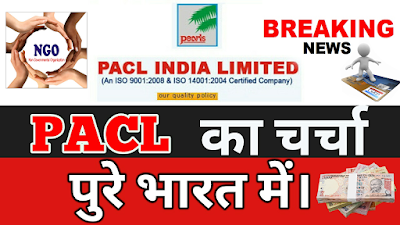 pacl news today