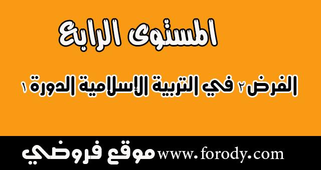 الفرض 2 في التربية الإسلامية الدورة 1 المستوى 4