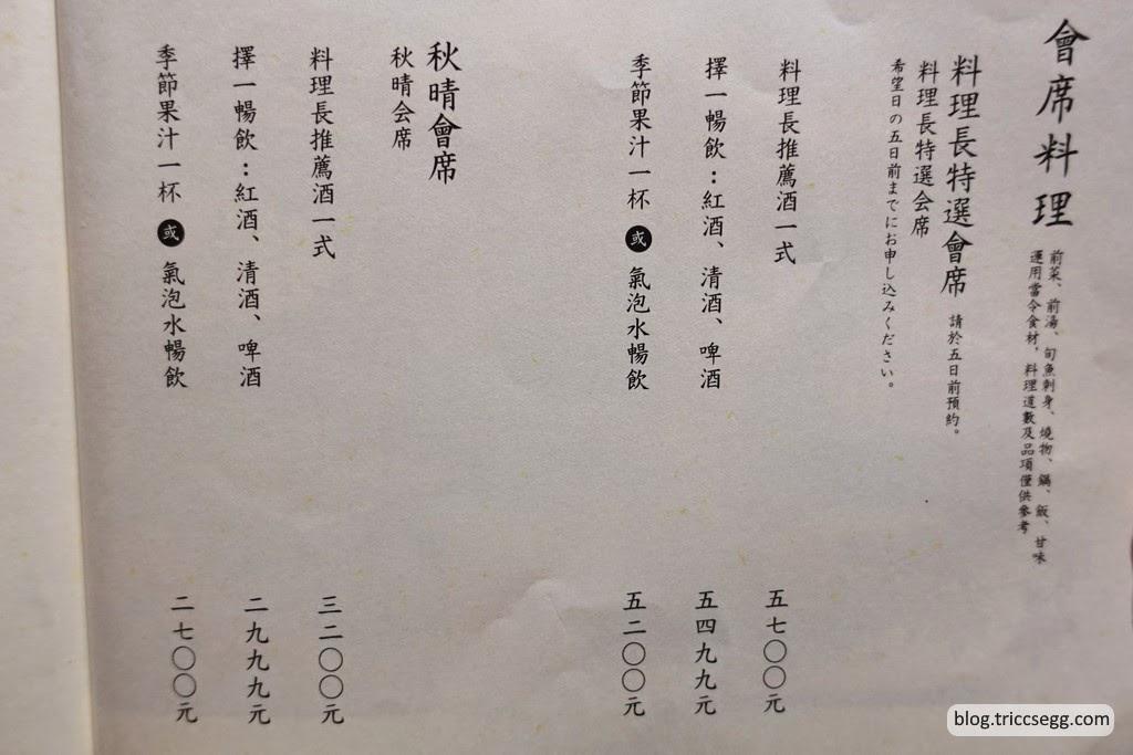 天翔晚餐菜單(7).JPG