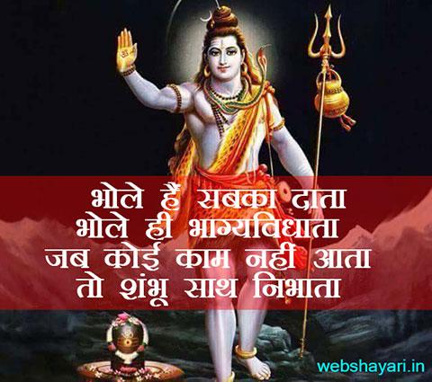 shiv bhagwan shayari images