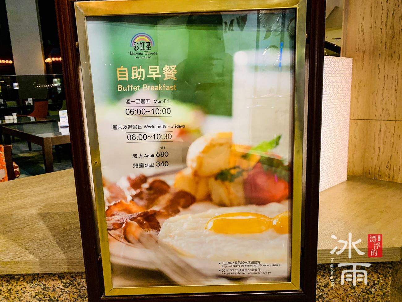 福華大飯店|自助早餐