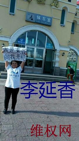 李洪财(李延香丈夫):我妻子李延香狱中命悬一线