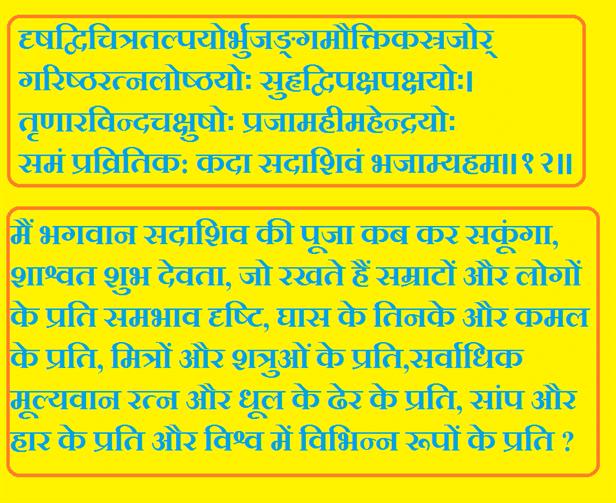 शिव तांडव स्तोत्रम श्लोक और अर्थ - Shiv Tandav Stotram Lyrics and Meaning in Hindi