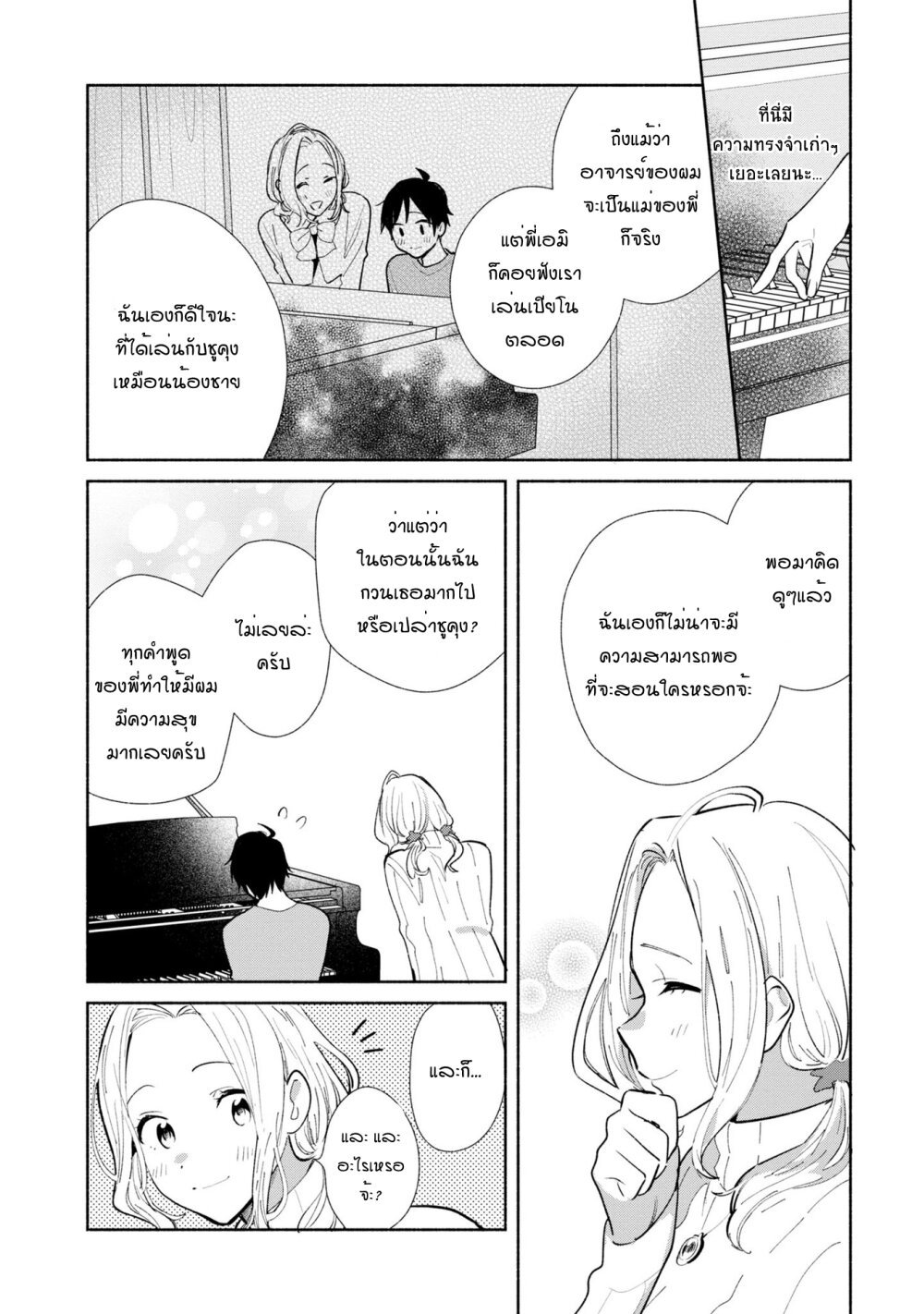 อ่านการ์ตูน Tell Me How to Forget About You ตอนที่ 5 หน้าที่ 7