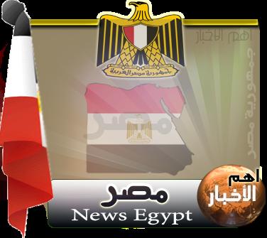 دليل المواقع الاخبارية اخبار جمهورية مصر