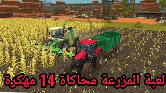 تحميل لعبةة الزراعة 14 محاكاة Farming Stimulator مهكرة للاندرويد والأيفون جديد 2020