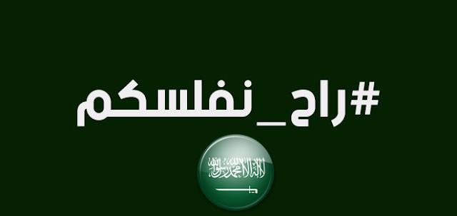 راح نفلسكم  ضد شركات الإتصالات السعودي