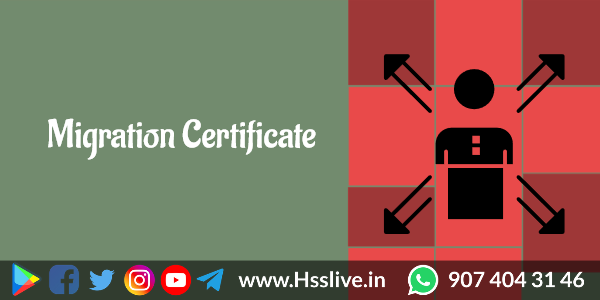 How to apply for Higher Secondary duplicate Migration certificate ?