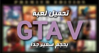 تحميل لعبة gta v للكمبيوتر لويندوز 7 من ميديا فاير