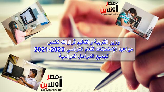 قرارات وزير التعليم,عاجل,مصر,معلومات,خبر يهمك,مصر أونلاين الأخبارية,التعليم:قرارات تخص مواعيد الإمتحانات للعام الدراسي 2020-2021 لجميع المراحل