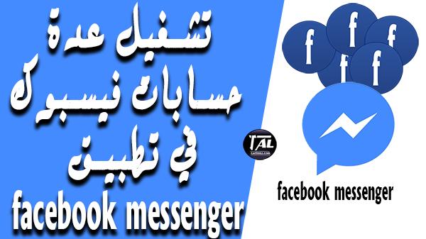 تشغيل عدة حسابات فيسبوك في تطبيق facebook messenger