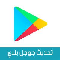 تحديث متجر بلاي 2020 - تنزيل بلاي ستور Google Play Store 18.6.43 أخر إصدار