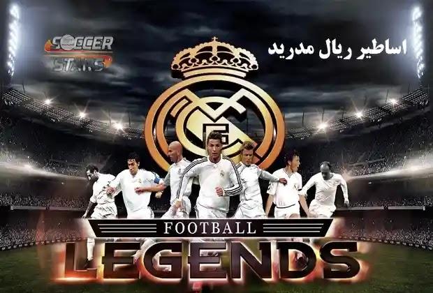 ريال مدريد,اساطير ريال مدريد,أساطير ريال مدريد,مدريد,اهداف اساطير ريال مدريد,مهارات اساطير ريال مدريد,اساطير ريال مدريد وارسنال,اساطير ريال مدريد عبر التاريخ,ريال,لاعبي ريال مدريد,أخبار ريال مدريد,بناء ريال مدريد,ريال مدريد 2005,ابطال ريال مدريد,ريال مدريد زيدان,أخبار ريال مدريد الان,مباراة ريال مدريد,أخبار ريال مدريد اليوم,لاعبي ريال مدريد القدامى,رونالدو مع ريال مدريد,نجوم ريال مدريد القدامى,اجمل مهارات اساطير الريال,أفضل اللاعبين في تاريخ ريال مدريد,مراوغات اساطير الريال القدامى