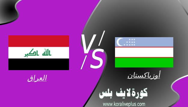 مشاهدة مباراة العراق وأوزباكستان بث مباشر اليوم كورة لايف 29-03-2021 في مباراة ودية
