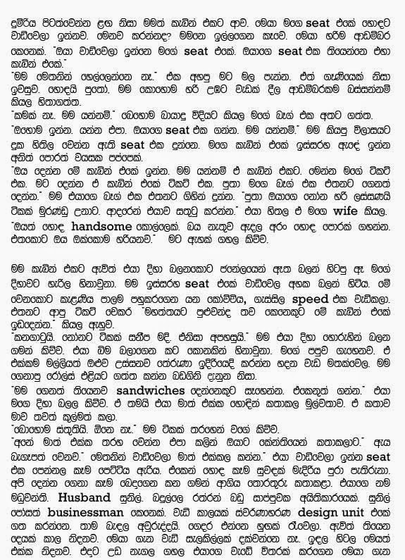 Wal Katha Petiya Sinhala Nendi