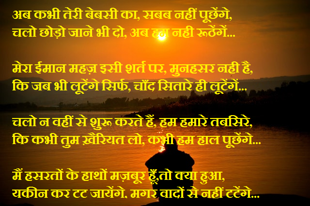 https://www.nepalishayari.com/2020/04/new-sad-shayari-in-hindi-for-girlfriend.html
