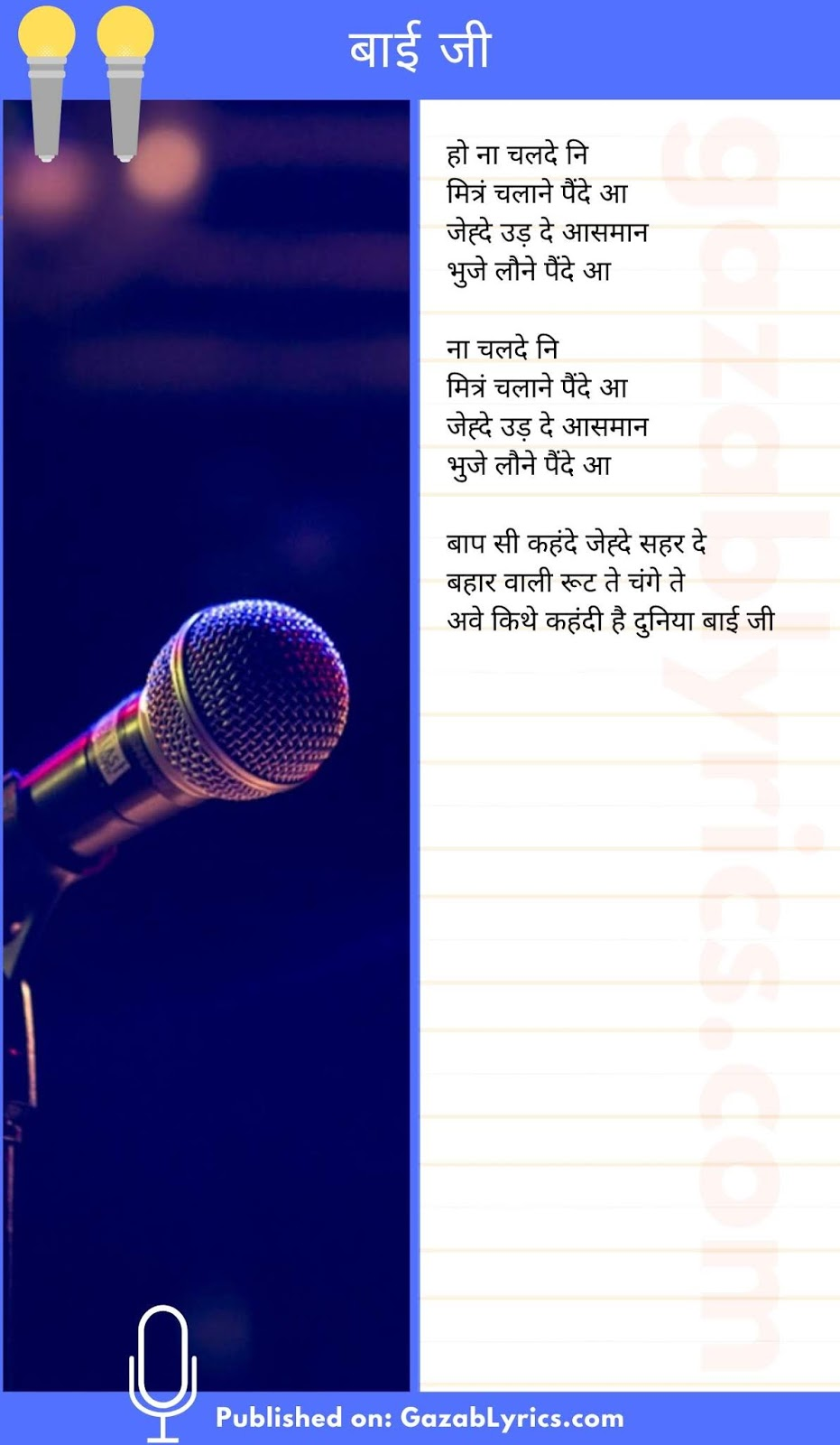Bai Ji song lyrics image