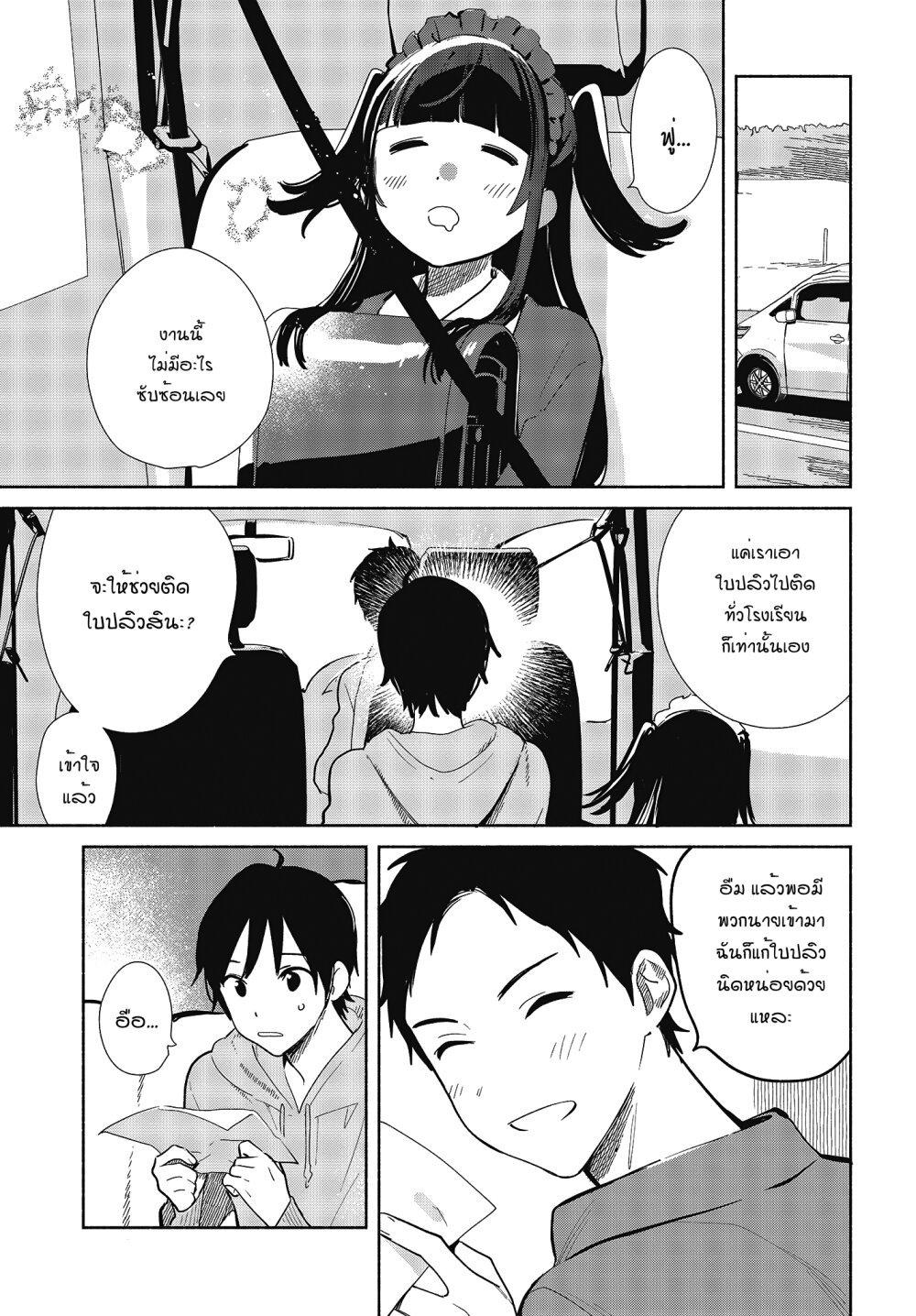อ่านการ์ตูน Tell Me How to Forget About You ตอนที่ 6 หน้าที่ 5