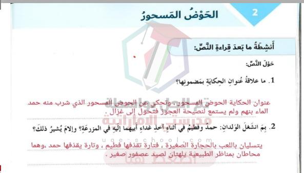 حل درس الحوض المسحور في اللغة العربية الصف الثامن الفصل الثالث