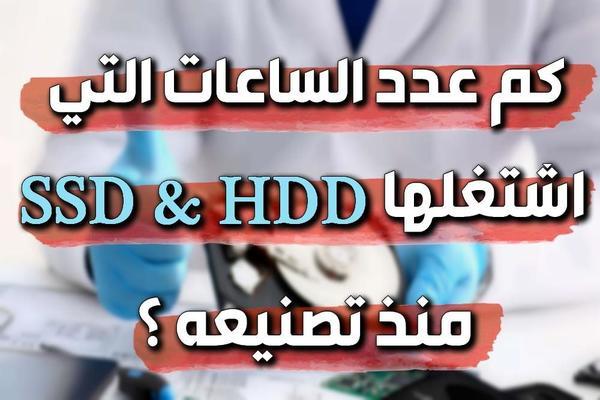 كيفية فحص حالة وحدة التخزين HDD و HDD بحاسوبك ومعرفة عدد الساعات التي اشتغلها في المجمل