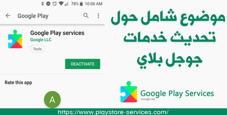 تحديث خدمات جوجل بلاي - تنزيل خدمات Google Play