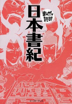 [Manga] 日本書紀 [Nihon Shoki] Raw Download