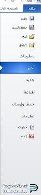 قائمة ملف من مايكروسوفت اوفيس