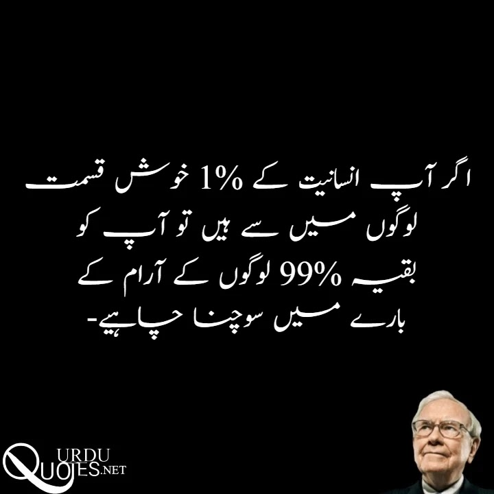 Inspiratonal Warren Buffet Quotes in Urdu