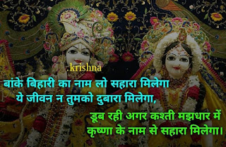 jai shree krishna hindi text wallpapers