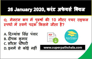 Daily Current Affairs Quiz in Hindi 26 January 2020