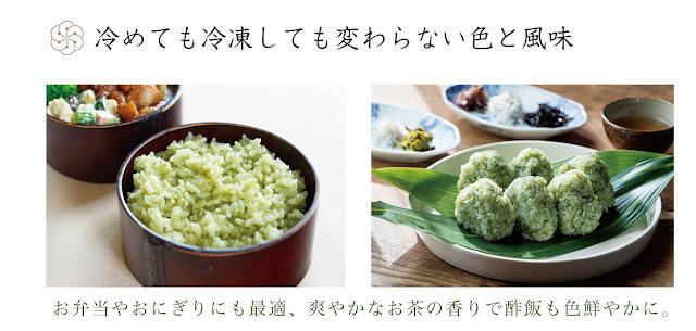 まずはご飯を炊いていただきたい!日本茶ノ生餡